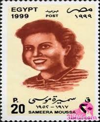 Samira Musa, poštanska marka